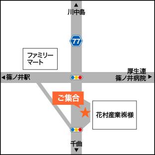 篠ノ井花村産業様前