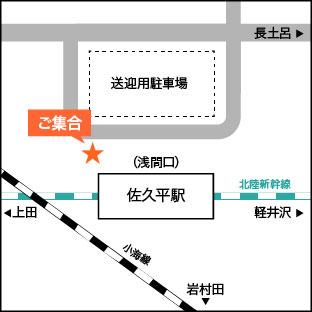 佐久平駅浅間口