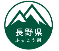 「蓼科グランドホテル滝の湯」 長野県ふっこう割宿泊プラン